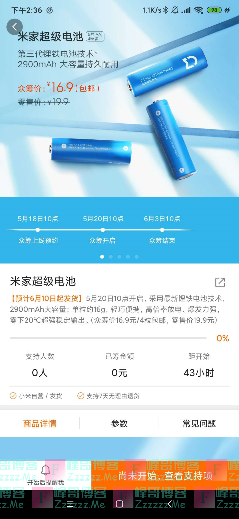 一节更比六节强!小米米家超级电池来了:16.9元/4粒