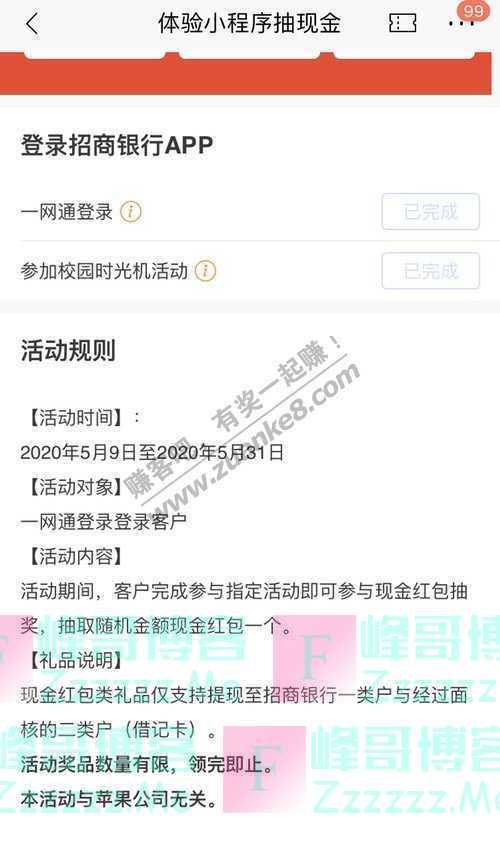 招商银行校园时光机 现金红包免费抽(5月31日截止)