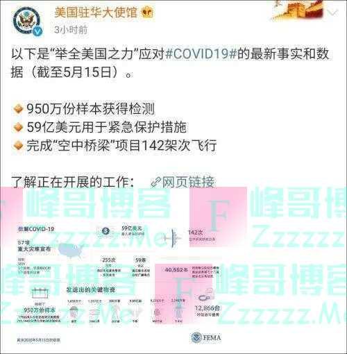 中国人不好骗了:美驻华使馆在中国网上吹嘘美防疫工作,评论翻车