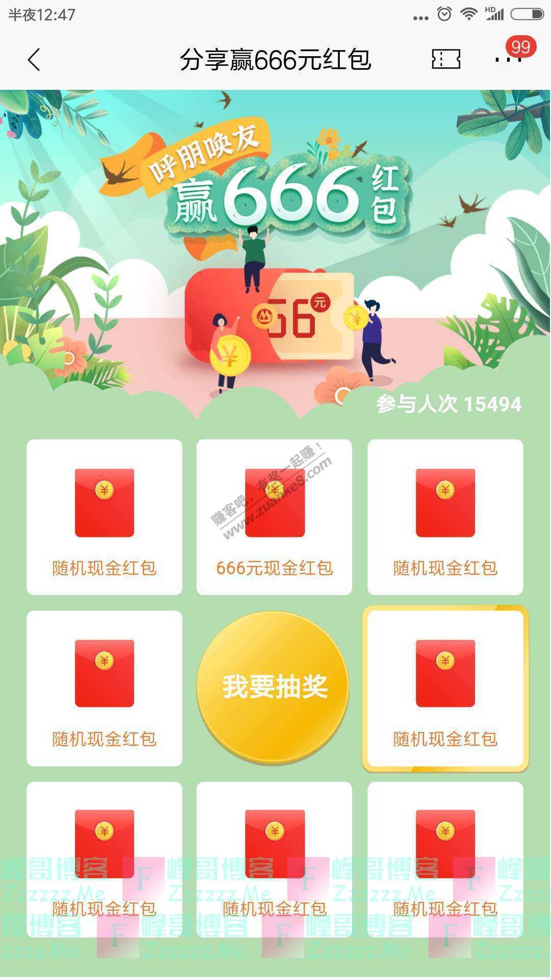 招行呼朋唤友赢666红包(截止5月31日)