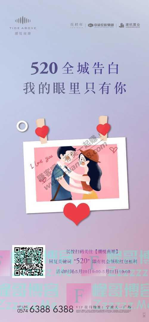 潮悦南塘520全城告白 红包福利(截止不详)
