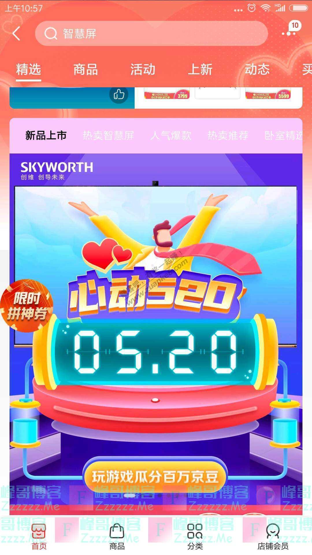 京东心动520玩游戏瓜分百万京豆(截止5月28日)