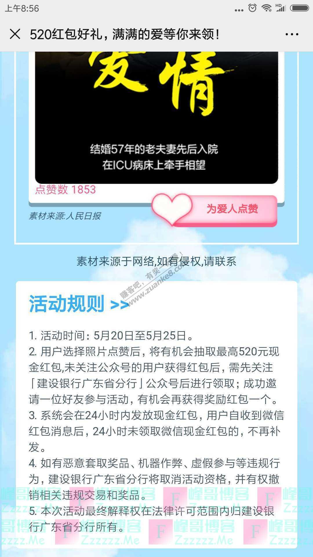 建设银行广东省分行520红包好礼(截止5月25日)