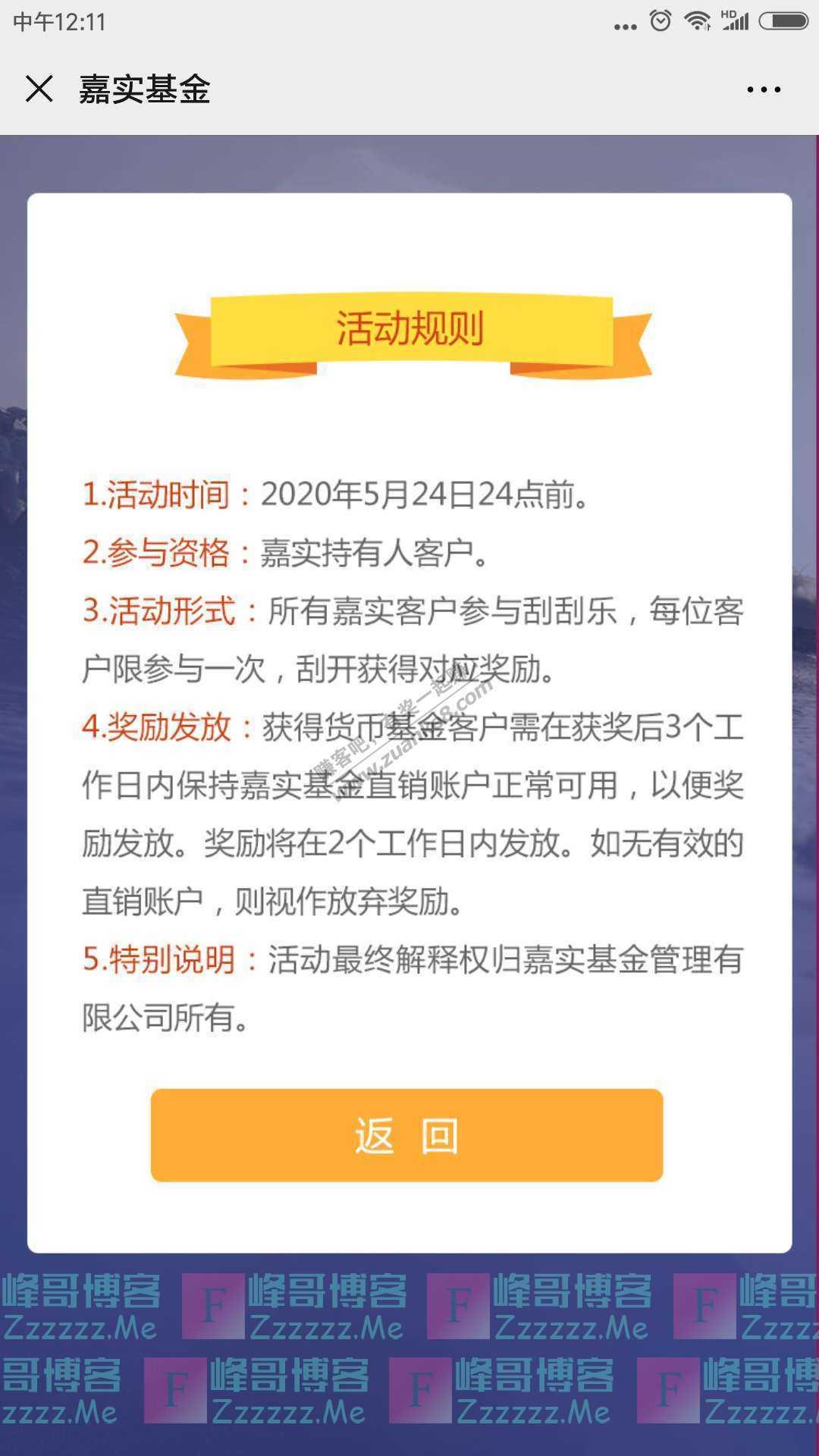 嘉实基金520红包(截止5月24日)