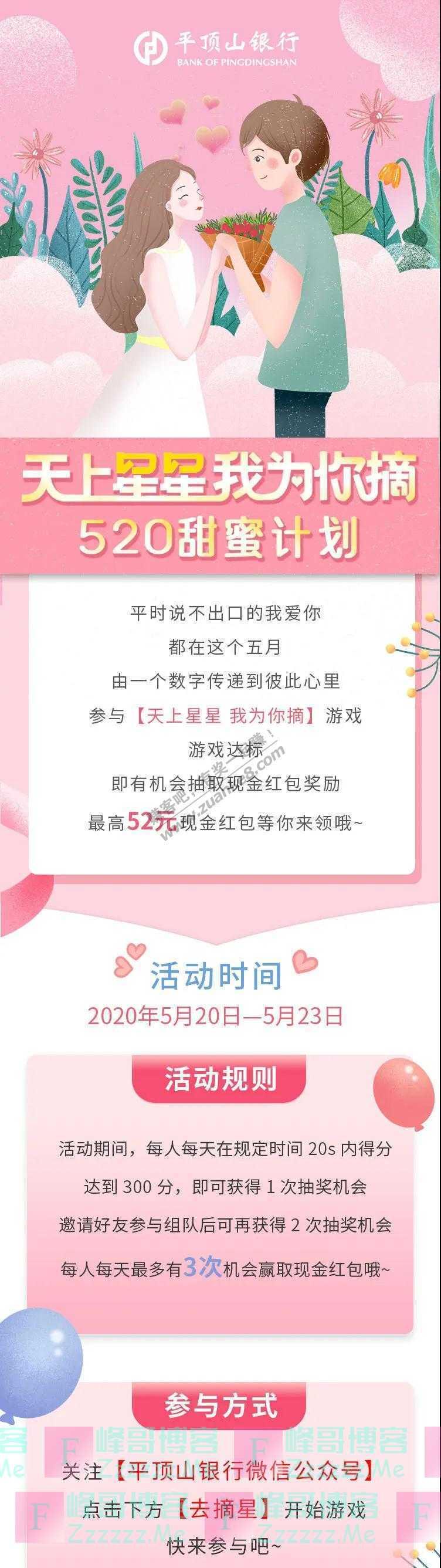 平顶山银行520高甜福利来袭:瓜分1万份现金红包(截止5月23日)