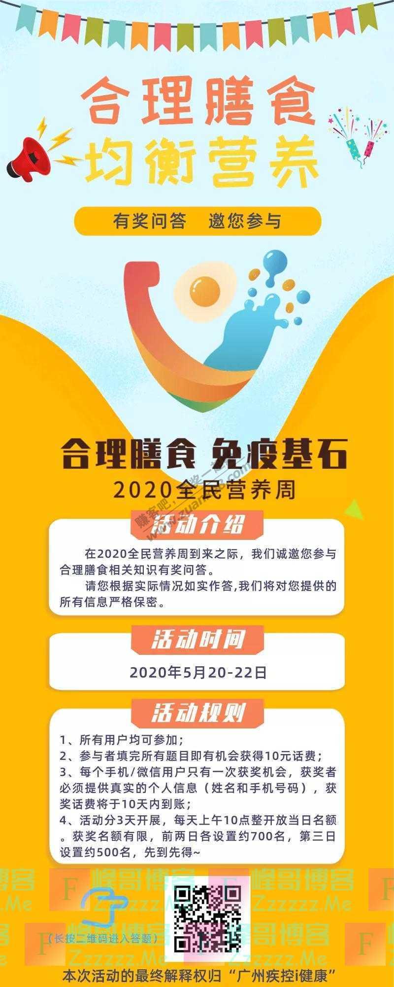 广州疾控i健康2020全民营养周有奖知识问答(截止5月22日)