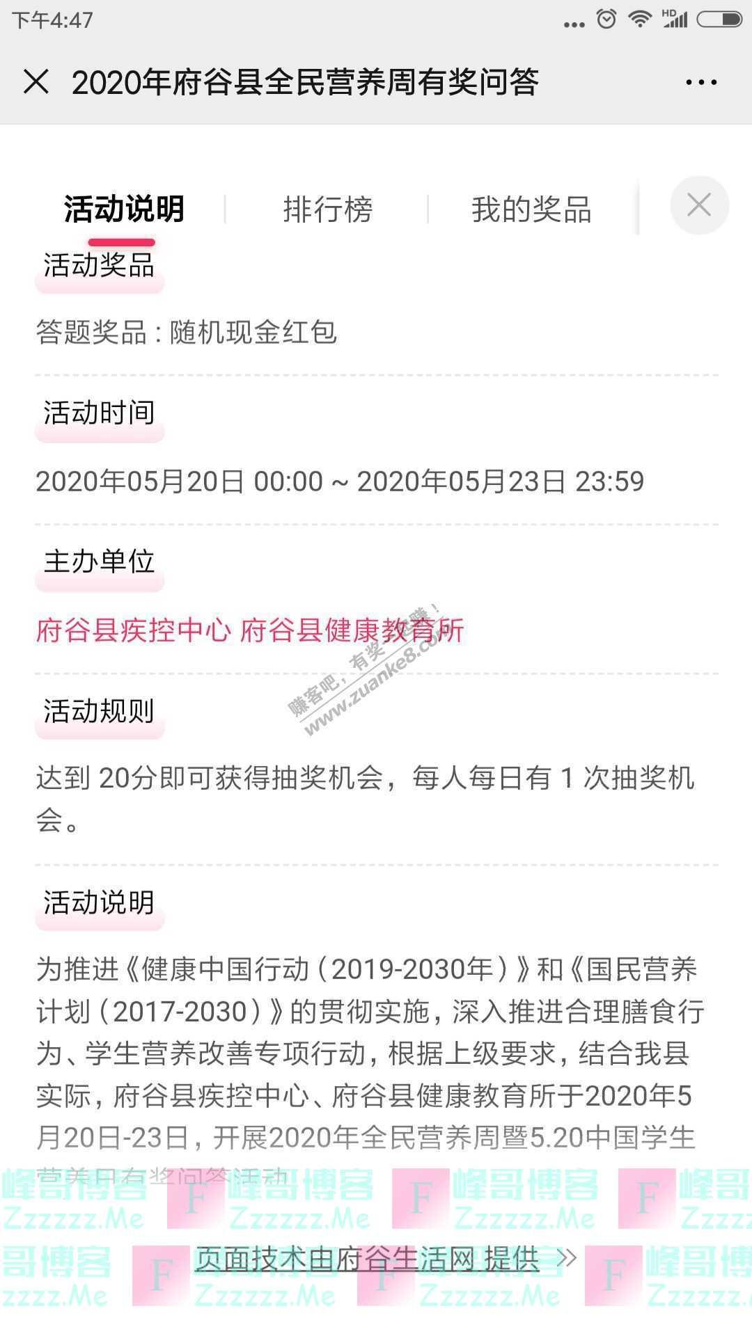 府谷生活网全民营养周暨中国学生营养日有奖问答(截止5月23日)