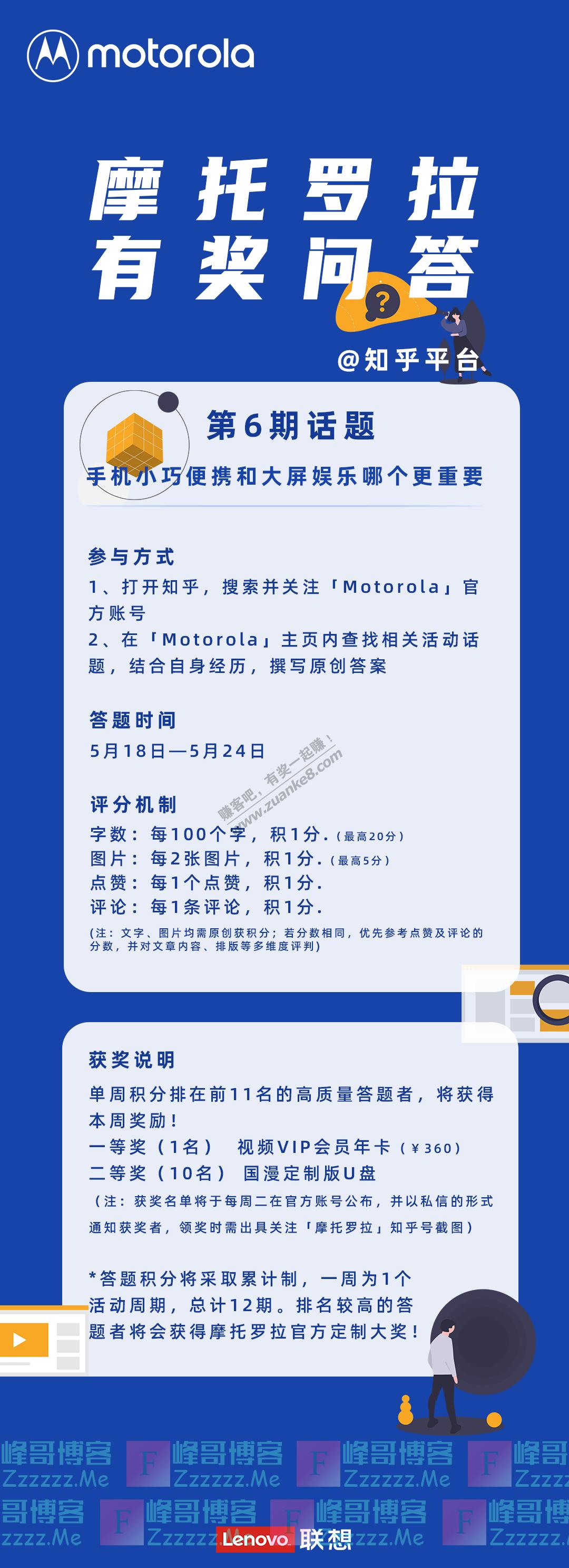 Motorola有奖问答第6期(截止5月24日)