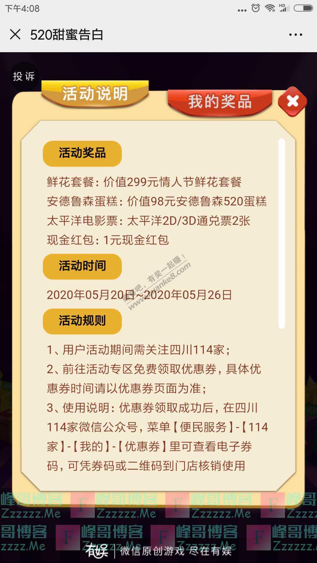 四川114家送520个红包(截止5月26日)