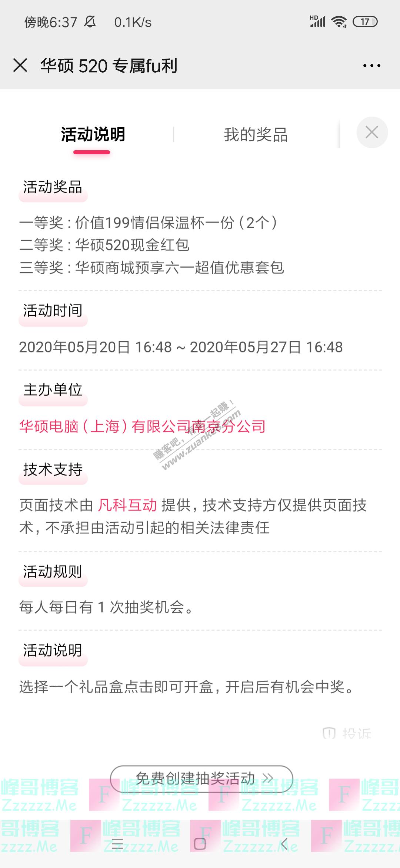 ASUS华硕苏皖文末互动(截止5月27日)