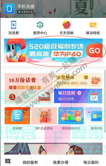 支付宝520超级福利专场最高赢华为p40(截止5月24日)