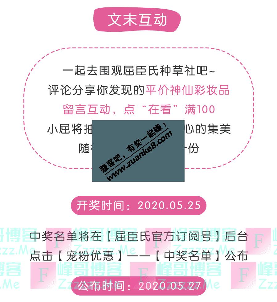 屈臣氏官方订阅号520白天上班晚上约会(截止5月25日)