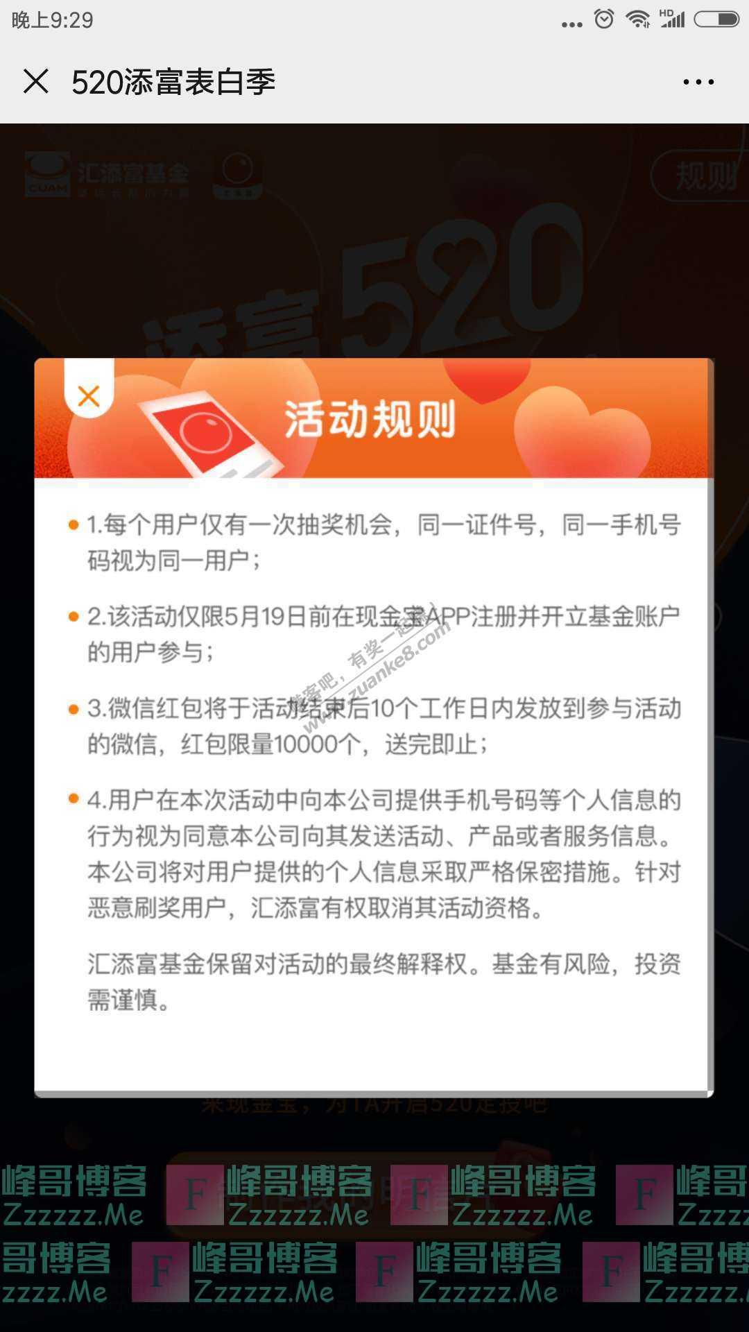 添富小微520福利(截止5月25日)