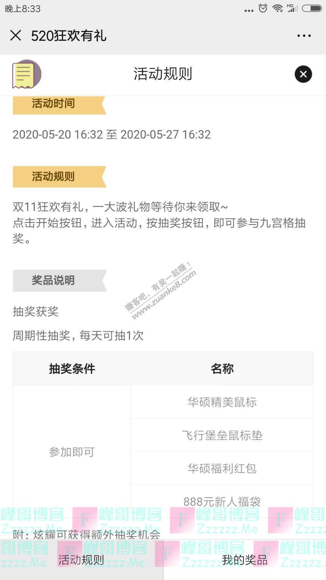 ASUS华硕华东520 | 单身狗的自救指南(截止5月27日)