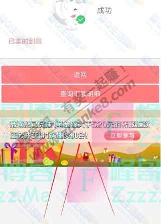 工商银行转账520抽5元通用券(截止5月20日)