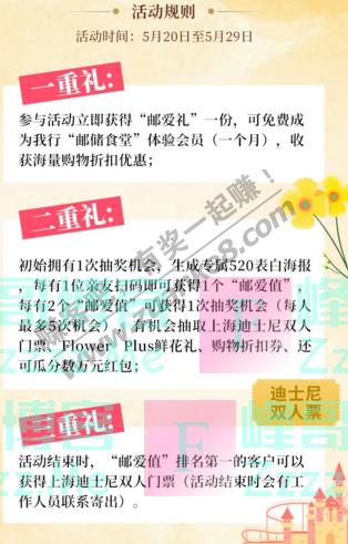 邮储银行北京分行您的账户有***元520过节福利待入账(截止5月29日)