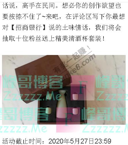 招行520总营送福利(截止5月27日)