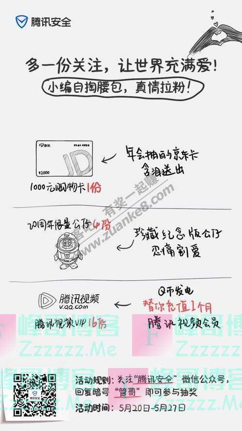 腾讯电脑管家千元京东卡、限量公仔、腾讯视频VIP免费送!(5月27日截止)