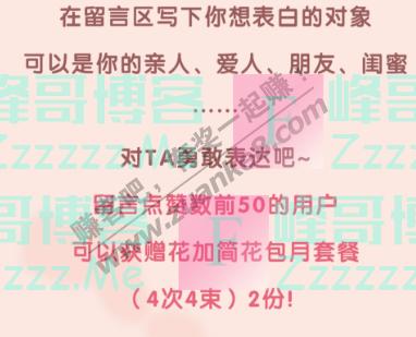 中国银行浙江分行521表白继续,送一个月double礼(截止不详)