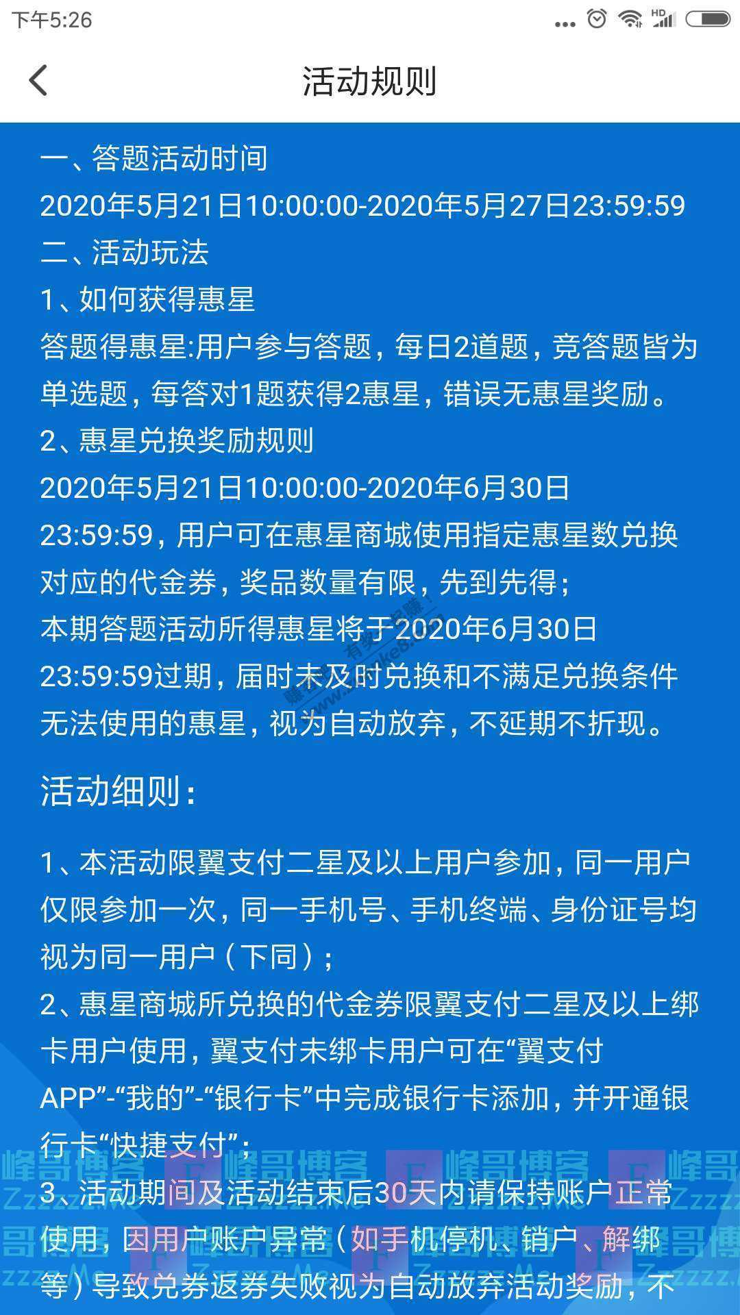 翼支付答题攒惠星兑好礼 成都专场(截止5月27日)