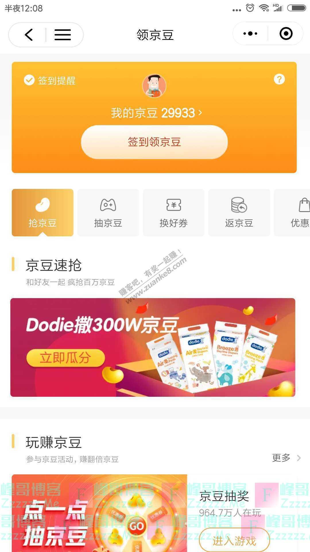 京东购物Dodie撒300w京豆(截止5月28日)