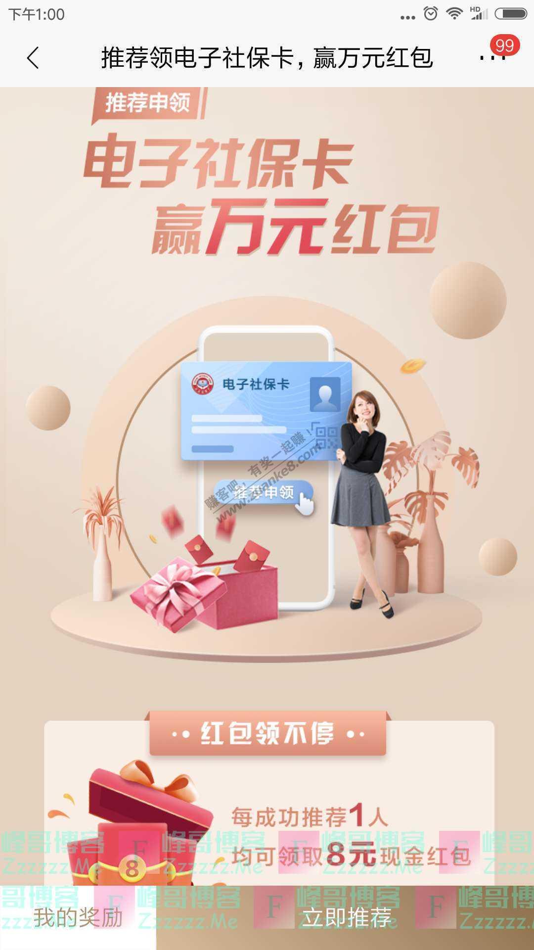 招行推荐领电子社保卡赢万元红包(截止6月10日)