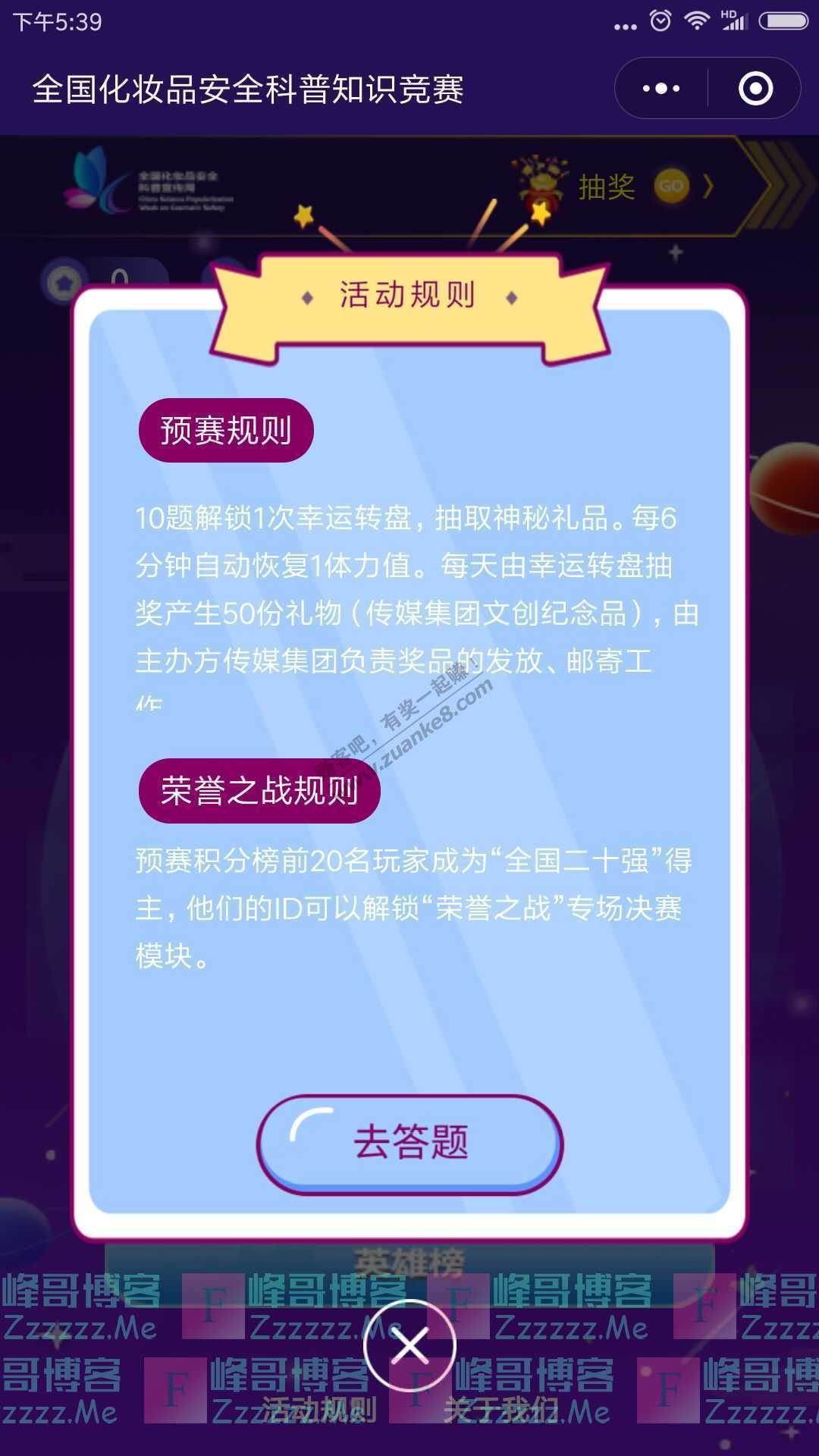 石嘴山市市场监督管理局全国化妆品科普宣传周有奖答题(截止5月31日)