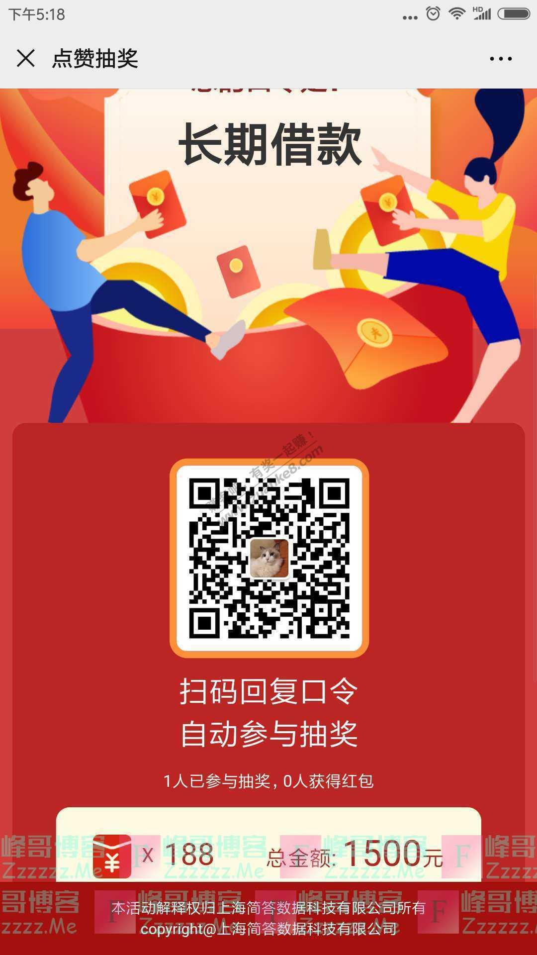 喵招财今日红包(截止5月22日)