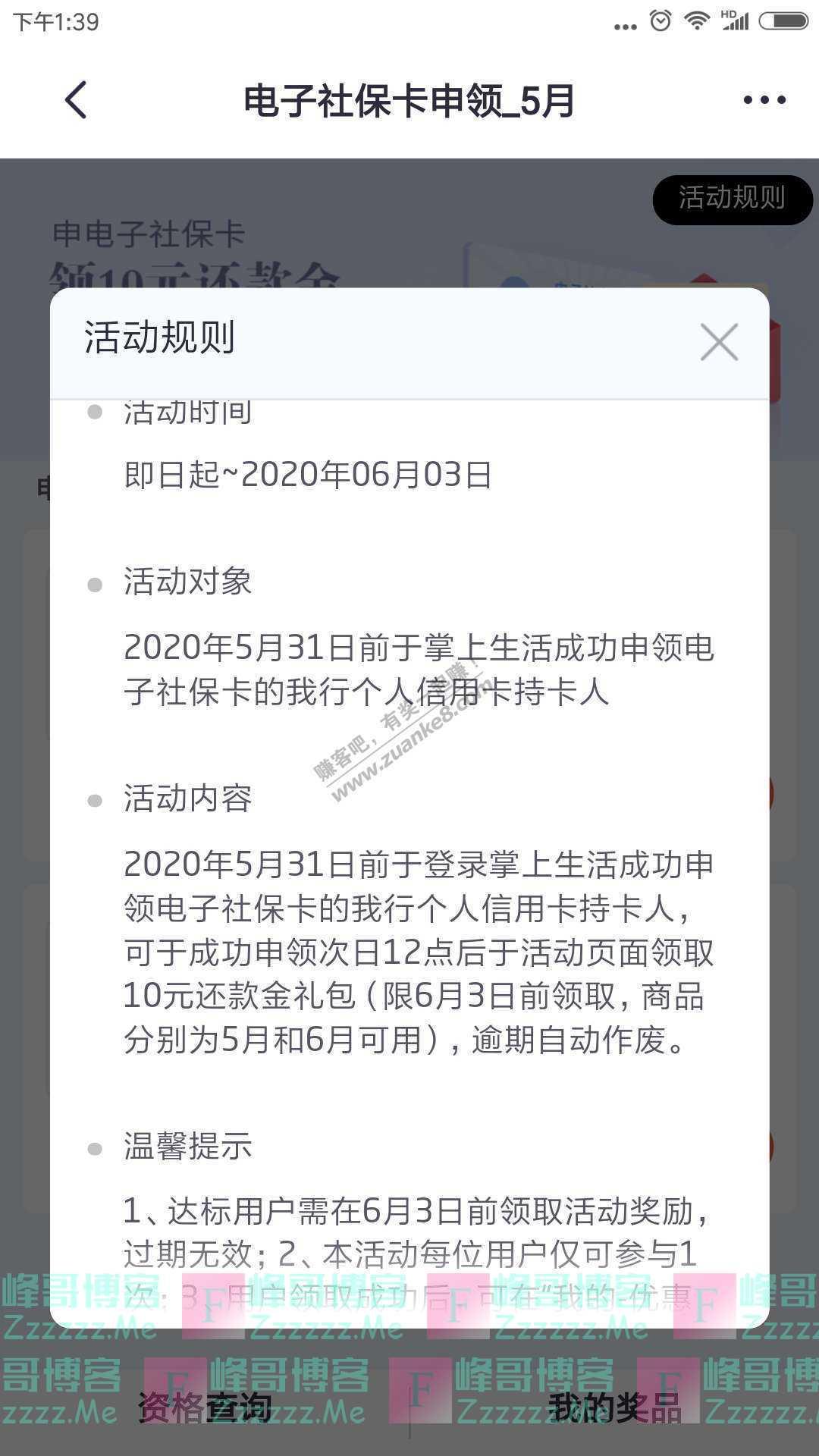掌上生活申领电子社保卡 领10元还款金 (截止6月3日)