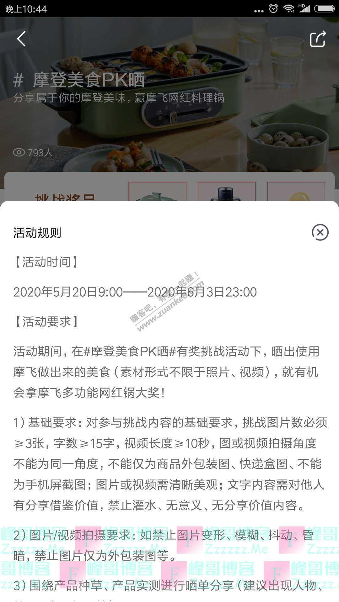 京东摩登美食PK晒(截止6月3日)