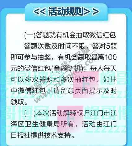 """江门高新""""提升健康素养,科学防控疫情""""的有奖问答活动(5月31日截止)"""