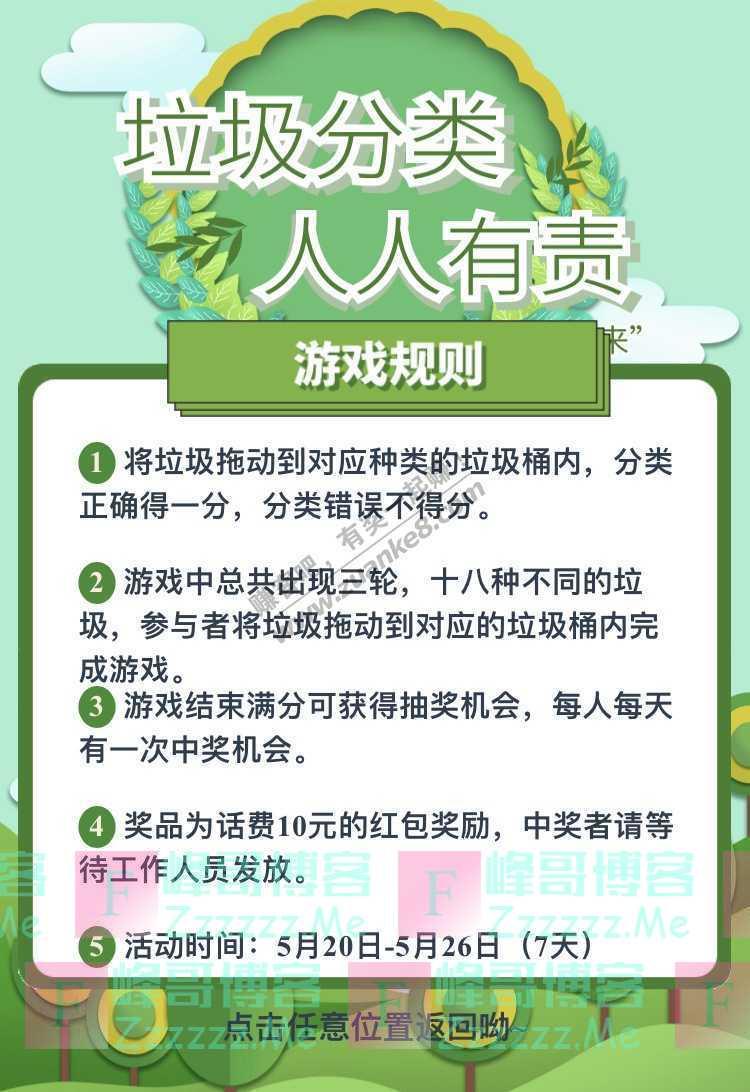 """吴中智慧城管""""垃圾分类分分分""""有奖小游戏(5月26日截止)"""
