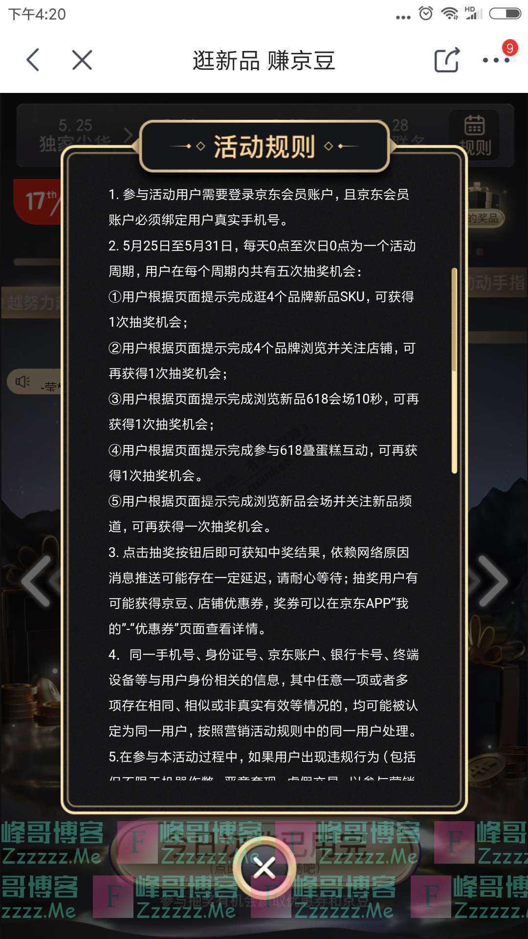 京东逛新品 赢京豆(截止5月31日)