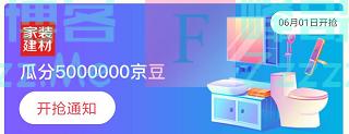 来客有礼家装建材瓜分5000000京豆(截止不详)
