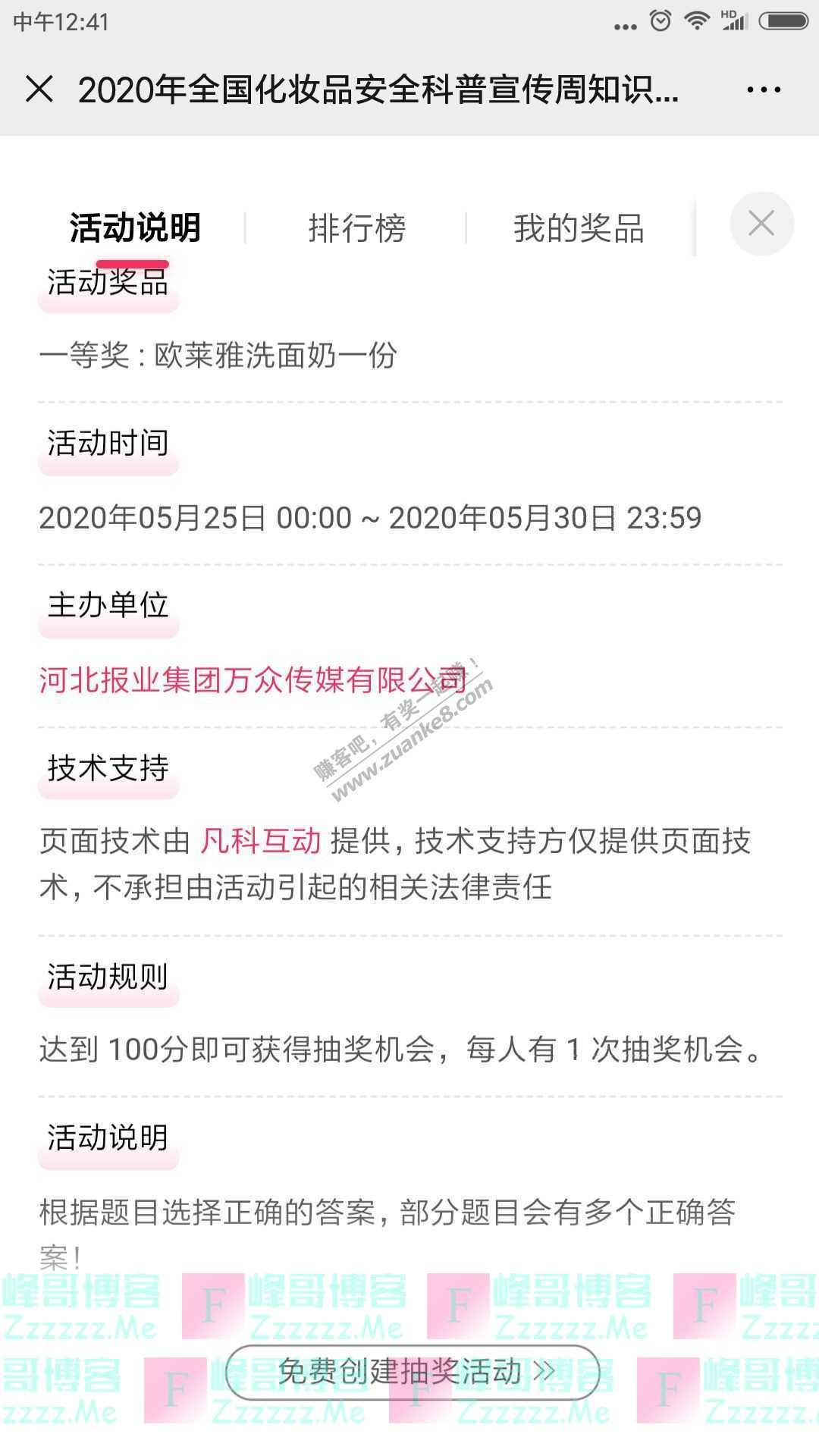 唐山市市场监督管理局化妆品安全科普宣传周知识问答(截止5月31日)