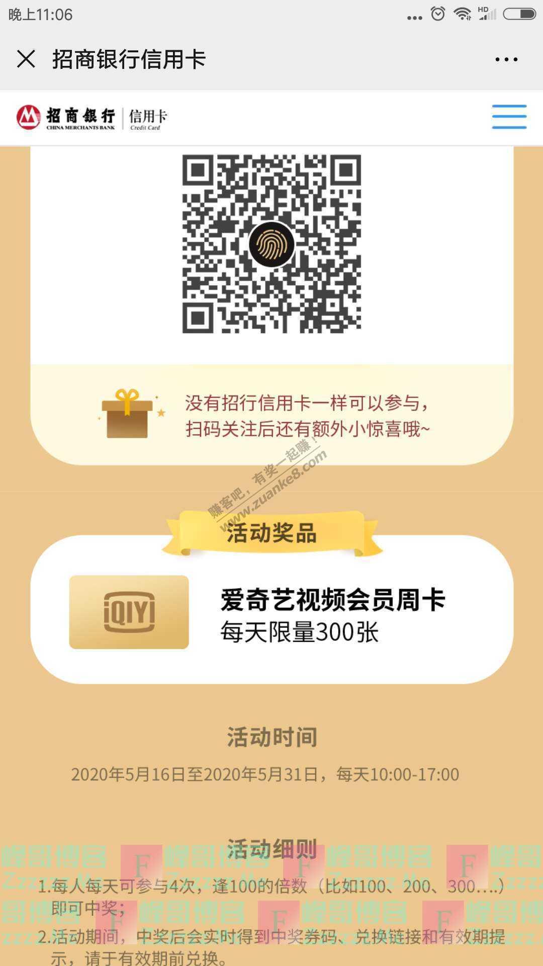 招行xing/用卡抢爱奇艺视频会员周卡(截止5月31日)
