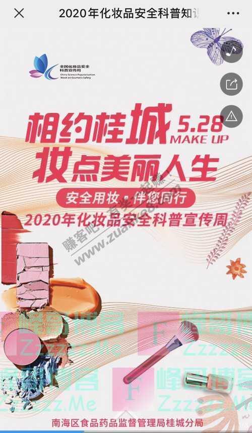 南海桂城2020年化妆品安全科普宣传周知识问答(5月27日截止)