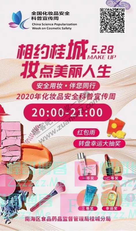 南海桂城化妆品安全科普直播 红包雨 转盘幸运抽奖(5月28日截止)