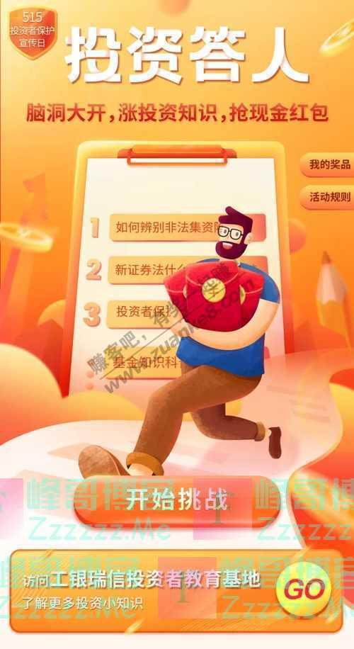 """工银微财富红包雨来袭!!你想成为""""投资答人""""吗?(5月29日截止)"""