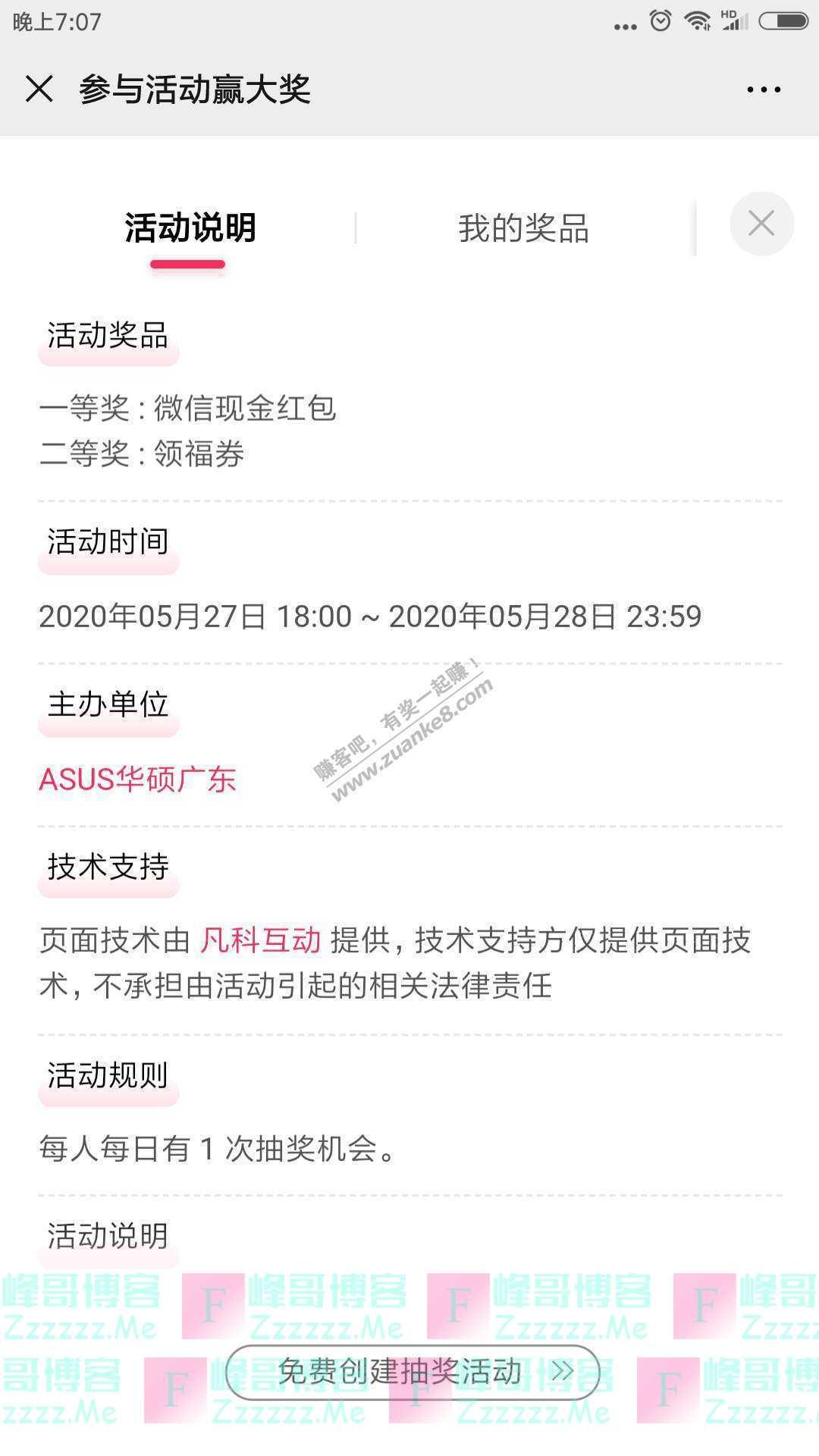 ASUS华硕广东当代年轻人的成长图鉴(截止5月28日)