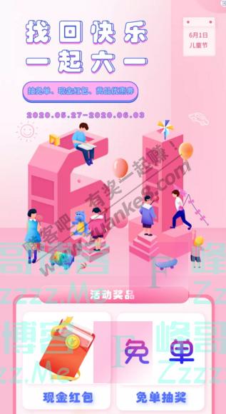 114智慧生活6.1福利!免单、现金红包(截止6月3日)