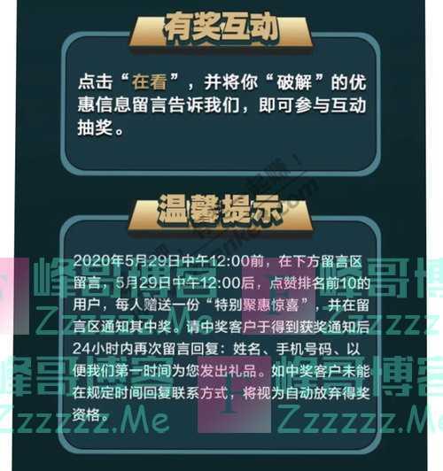 民生xing/用卡免费赢好礼 | 全民616解谜大赛正式开赛!(5月29日截止)
