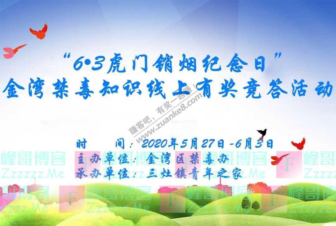 三灶镇青年之家虎门销烟纪念日 金湾禁毒知识线上有奖竞答活动(6月3日截止)