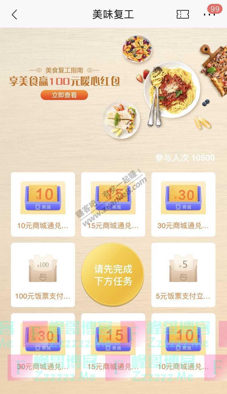 招商银行美味复工指南 享美食赢100元暖心红包(5月31日截止)