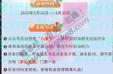 中原银行6·1惊喜(截止5月30日)