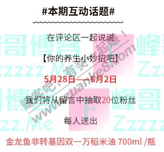 益嘉美食生活家+有奖互动(截止6月2日)