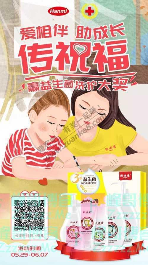 妈咪爱婴幼儿用品【妈咪爱六一公益赠礼】万众传爱,我们童在!(6月7日截止)