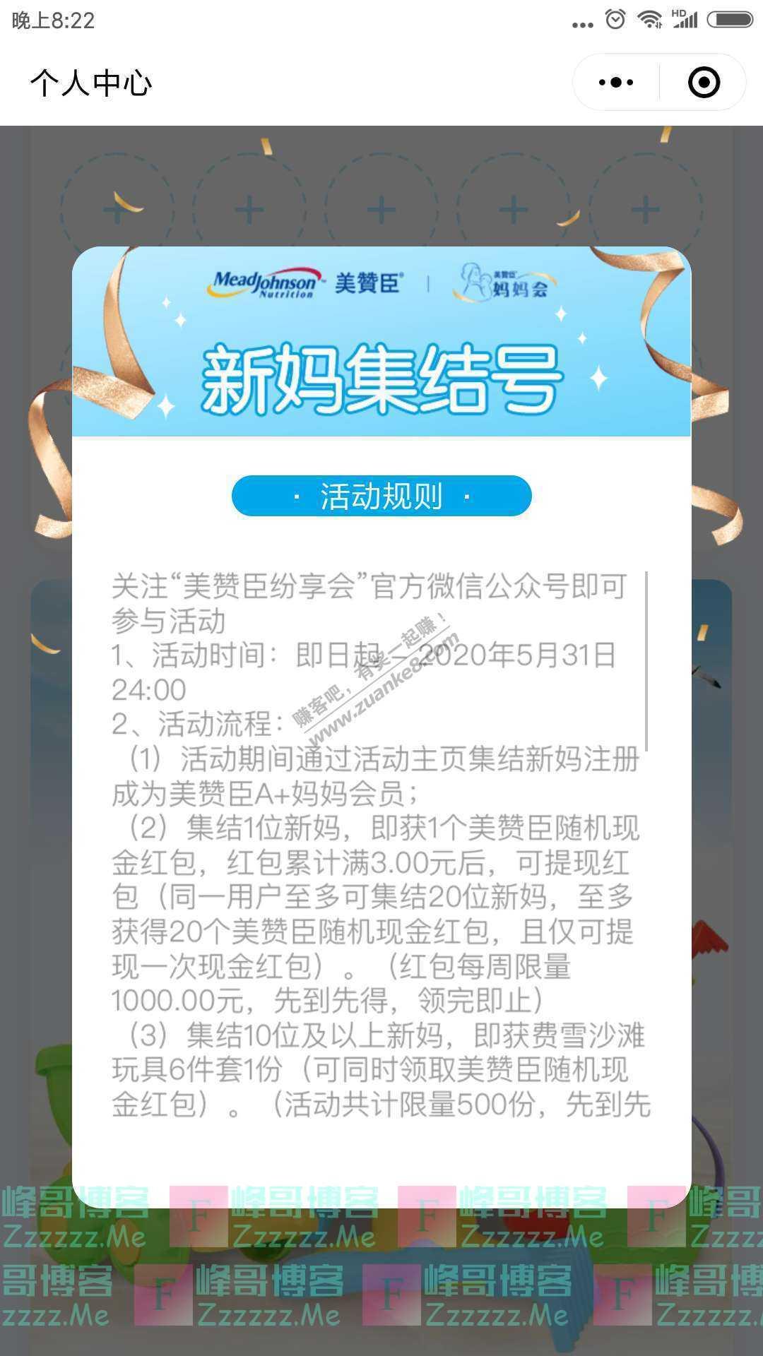美赞臣纷享会推荐领好礼(截止5月31日)