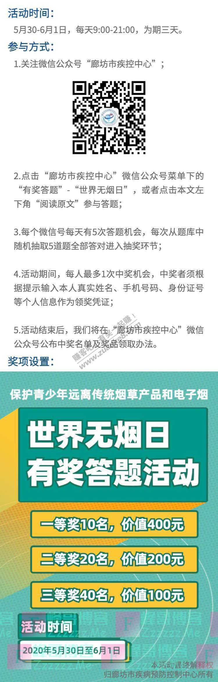 """廊坊市疾控中心""""无烟日""""有奖问答(截止6月1日)"""