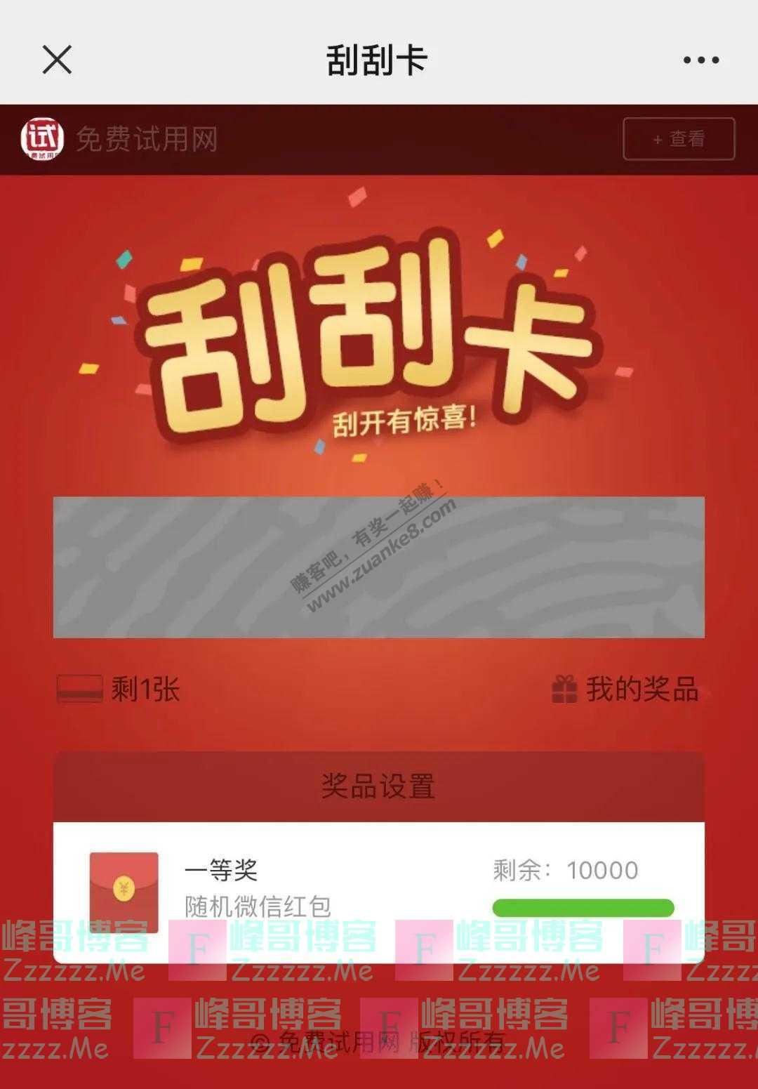 免费试用网10000个随机微信红包(截止不详)